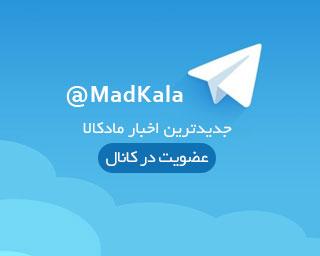 تلگرام مادکالا